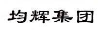 均辉国际货运代理(上海)有限公司厦门分公司 最新采购和商业信息