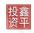 上海鑫平投资管理有限公司