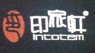深圳市印家轩文化发展有限公司