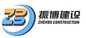 上海振博建设(集团)有限公司 最新采购和商业信息