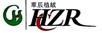 浙江华辰新材股份有限公司 最新采购和商业信息