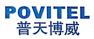 重庆普天博威通信设备有限公司