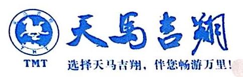 建德天马吉翔旅行社有限公司 最新采购和商业信息