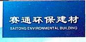 东莞市赛通环保建材有限公司 最新采购和商业信息