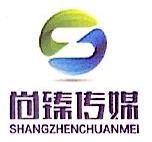 哈尔滨尚臻传媒有限公司 最新采购和商业信息