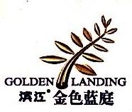 绍兴滨江蓝庭置业有限公司 最新采购和商业信息