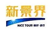 深圳新景界逸程旅行社有限公司 最新采购和商业信息