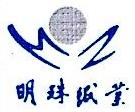 浙江明珠纸业有限公司