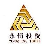 清新县永恒投资有限公司 最新采购和商业信息