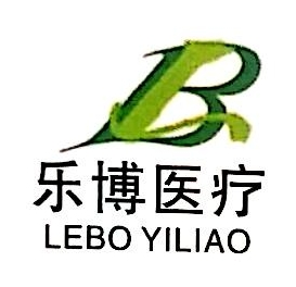 江西乐博医疗科技发展有限公司