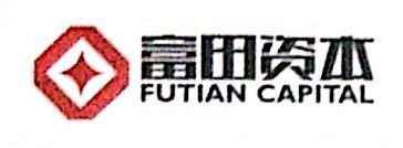 深圳市富田金融服务有限公司 最新采购和商业信息