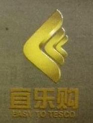 深圳市宜乐购电子商务国际贸易有限公司 最新采购和商业信息