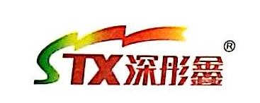 深圳市深彤鑫贸易有限公司 最新采购和商业信息