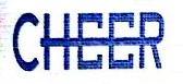 深圳市奇尔电子有限公司 最新采购和商业信息