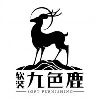 沈阳九色鹿软装设计有限公司 最新采购和商业信息