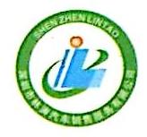 深圳市林涛汽车销售服务有限公司 最新采购和商业信息