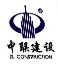 福建中联建工有限公司 最新采购和商业信息