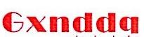 南宁南电电气设备有限公司 最新采购和商业信息