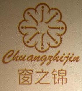 绍兴县窗之锦纺织品有限公司 最新采购和商业信息