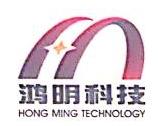 长沙鸿明电子科技有限公司