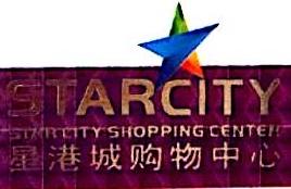 东莞市星港城购物中心有限公司 最新采购和商业信息