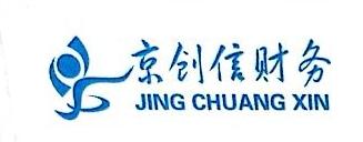 北京京创信财务咨询有限公司 最新采购和商业信息