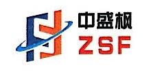 宿迁中盛枫贸易有限公司 最新采购和商业信息