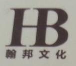 广州翰邦文化传播有限公司 最新采购和商业信息