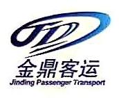 天津市金鼎客运有限公司 最新采购和商业信息