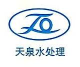 荆州市天泉水处理设备有限公司 最新采购和商业信息