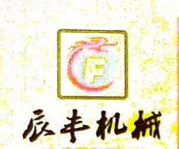 安吉辰丰机械制造有限公司 最新采购和商业信息