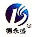 江西德盛精细化学品有限公司