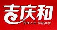 平阳县吉庆和食品有限公司 最新采购和商业信息