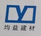 易县均益矿产建材有限公司