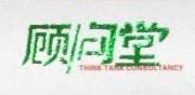 深圳市顾问堂管理咨询有限公司 最新采购和商业信息