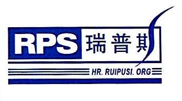 苏州瑞普斯企业管理咨询有限公司