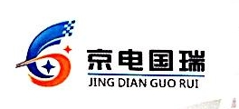北京京电国瑞电子技术有限公司 最新采购和商业信息