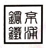 天津市京浦钢铁贸易有限公司