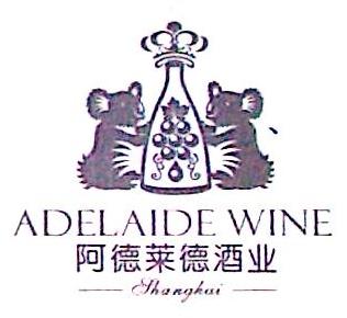 上海阿德莱德酒业有限公司 最新采购和商业信息