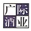 广州广际酒业有限公司 最新采购和商业信息