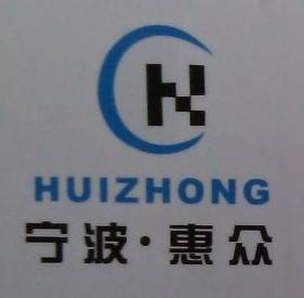宁波江东惠众企业管理咨询有限公司 最新采购和商业信息