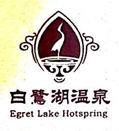 青岛白鹭湖温泉大酒店有限公司 最新采购和商业信息