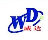 山东威达置业股份有限公司 最新采购和商业信息