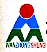 深圳市万众胜广告材料有限公司 最新采购和商业信息