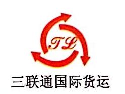 深圳市三联通国际货运代理有限公司