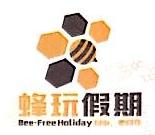 深圳蜂玩假期电子商务有限公司