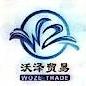 东莞市沃泽贸易有限公司 最新采购和商业信息