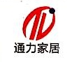 赣州通力装饰制品有限公司 最新采购和商业信息
