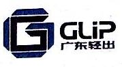 广东轻出国际货运有限公司 最新采购和商业信息