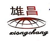 深圳市雄昌金属材料有限公司 最新采购和商业信息